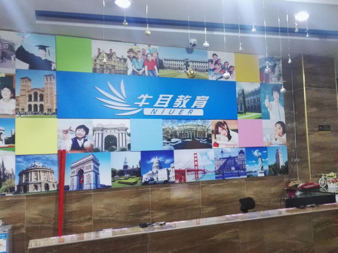 桂林市牛耳文化教育培训学校