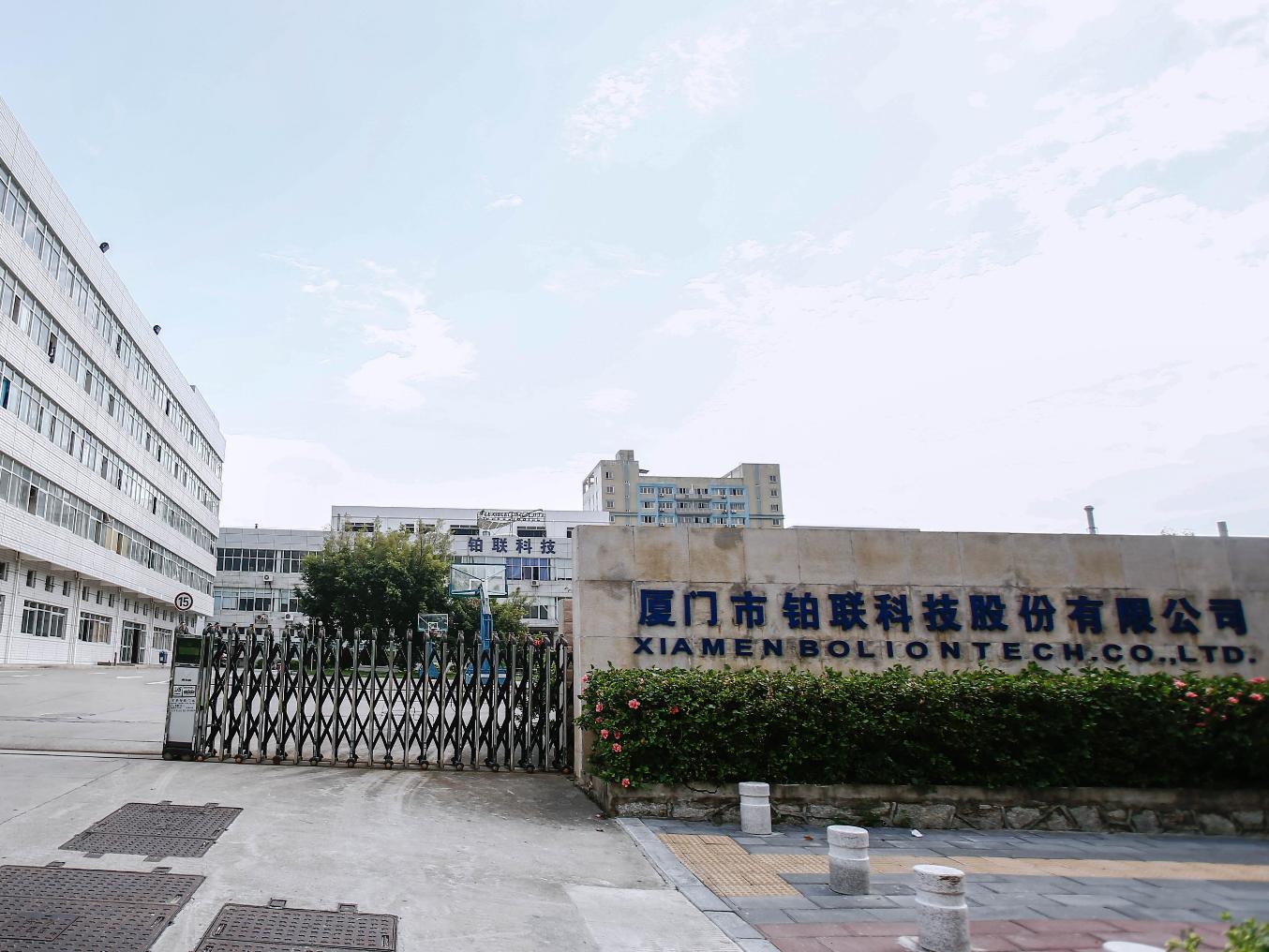 厦门市铂联科技股份有限公司
