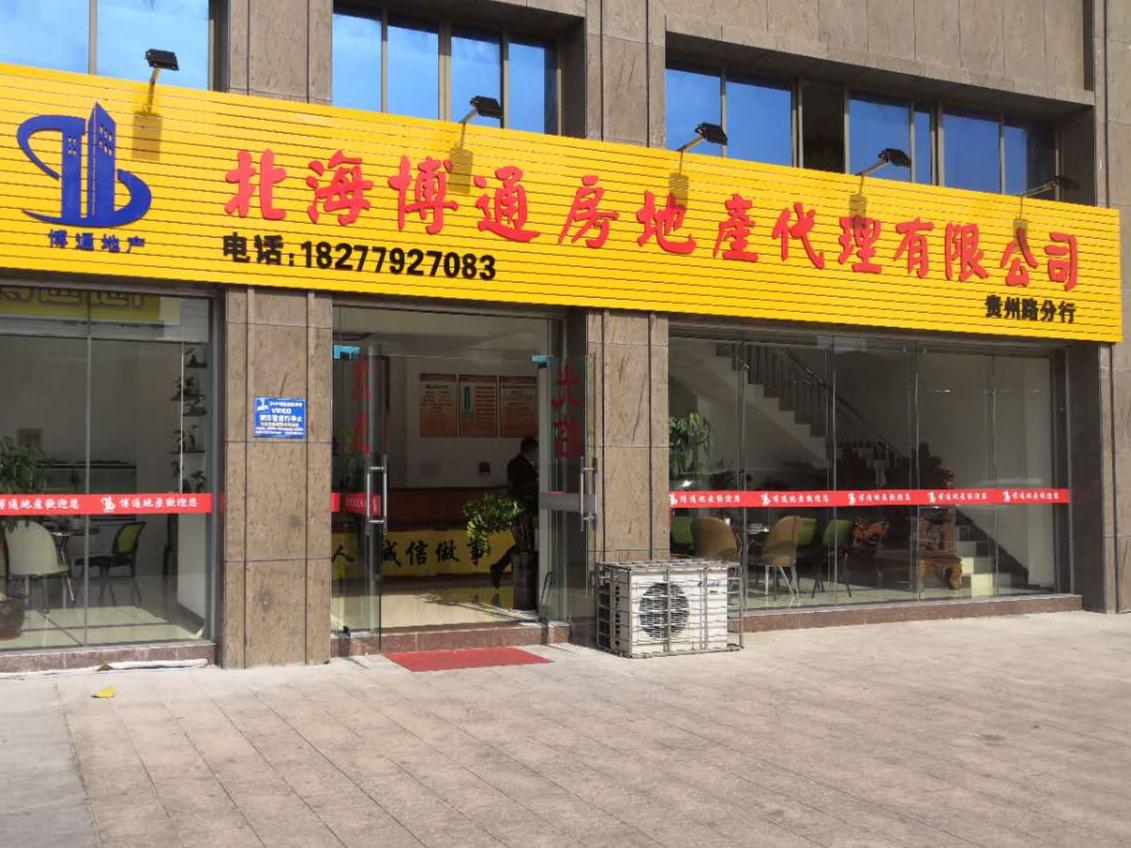 北海博通房地产代理有限公司贵州路分公司