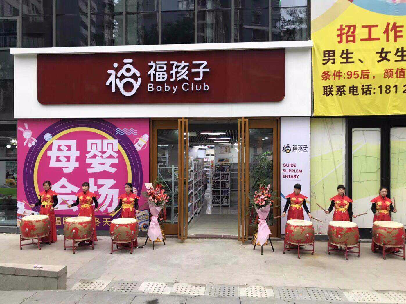 北京福孩子供应链管理有限公司莆田分公司