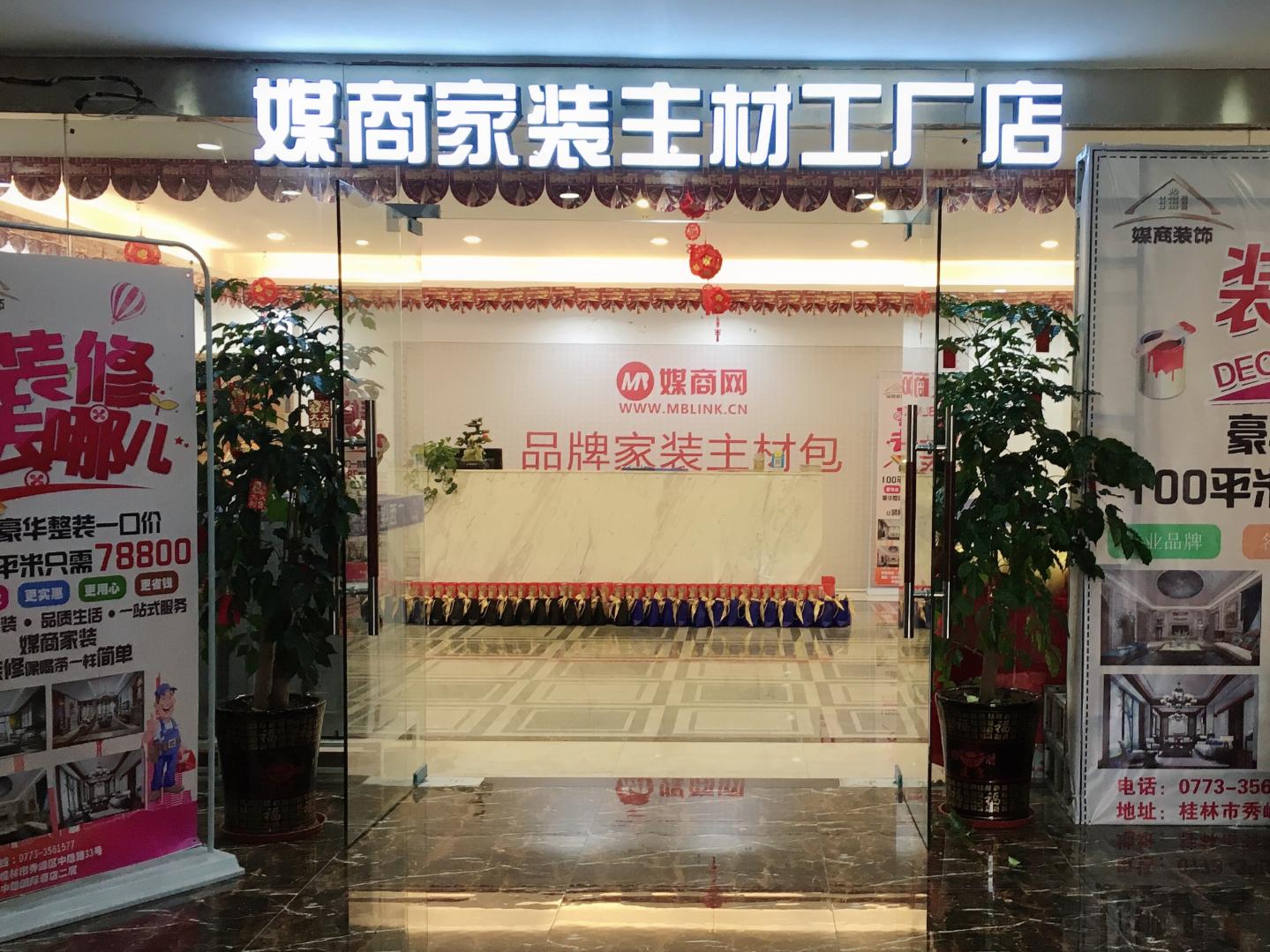 广西媒商装修工程有限公司