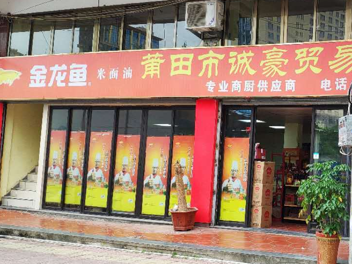 莆田市荔城区诚豪贸易有限公司
