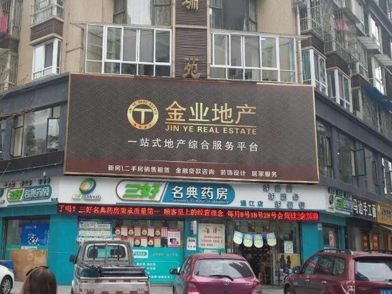 乐山金业互联网科技有限公司