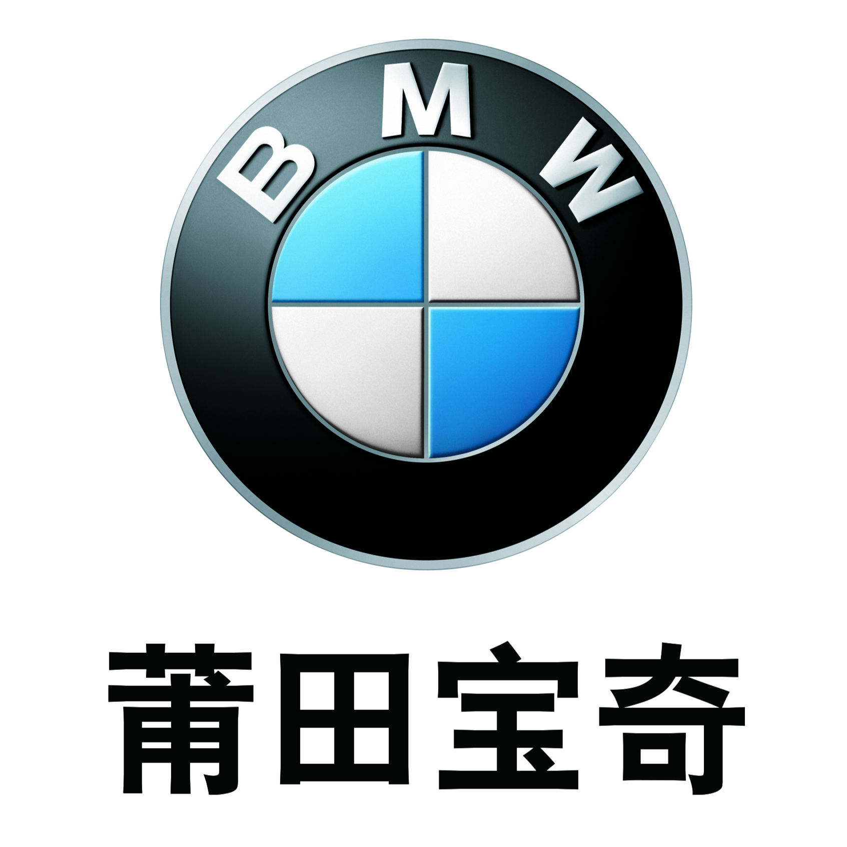 莆田宝奇_logo