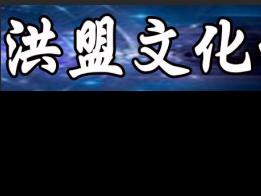 牡丹江市洪盟文化传媒_logo