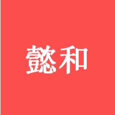 上海懿和服务员